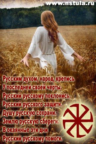Славянские поздравления с днем 174